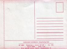 8-� �������� (�������) ����������� ��������� ����� ����� � ������, 1961 �.