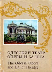 1980 г. Одесский театр оперы и балета. Фотоочерк. «Маяк»