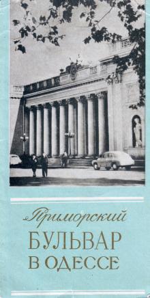 1959 г. Приморский бульвар в Одессе. Текст И. Бескромного. Фото А. Котляра