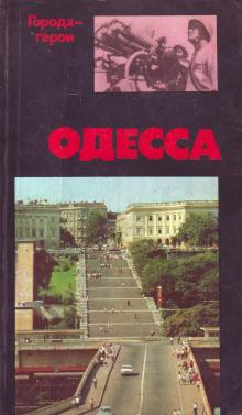 1978 г. Одесса. Юрий Усыченко. Серия «Города-герои»