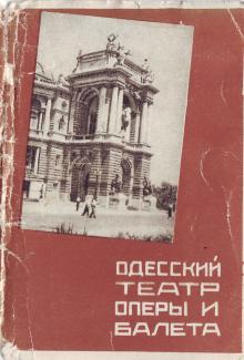 Обложка набора фотографий «Одесский театр оперы и балета»
