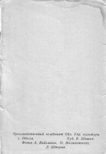 3-я страница обложки набора фотографий «Одесский театр оперы и балета»