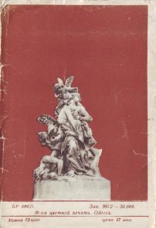 4-я страница обложки набора фотографий «Одесский театр оперы и балета»
