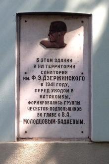 Мемориальная доска на стене I  корпуса санатория «Одесса». Фото Е. Волокина. 19 августа 2016 г.