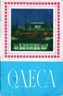 Набор открыток «Одесса», 1976 г.
