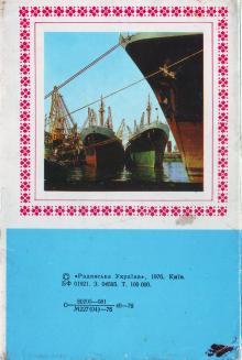 4-я стр. обложки набора открыток «Одесса», 1976 г.