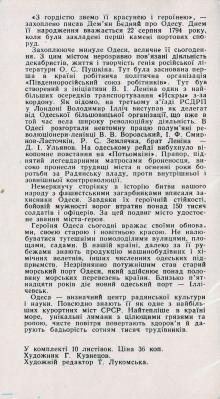 Клапан обложки набора открыток «Одесса», 1976 г.