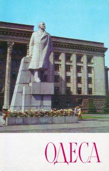 Памятник В.И. Ленину на площади им. Октябрьской революции. Фото А. Подберезского. Открытка из набора «Одесса», 1976 г.