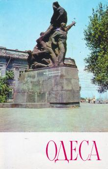 Памятник потемкинцам, участникам вооруженного восстания 1905 г. на броненосце «Потемкин». Фото А. Подберезского. Открытка из набора «Одесса», 1976 г.