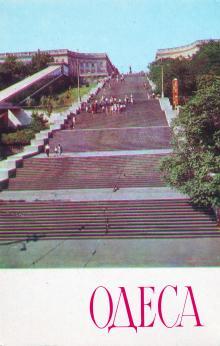 Потемкинская лестница. Фото А. Подберезского. Открытка из набора «Одесса», 1976 г.