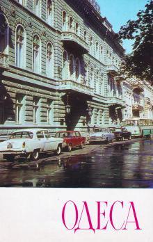 Гостиница «Одесса». Фото А. Подберезского. Открытка из набора «Одесса», 1976 г.