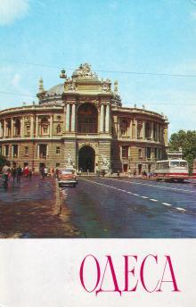 Государственный академический театр оперы и балета. Фото Р. Якименко. Открытка из набора «Одесса», 1976 г.