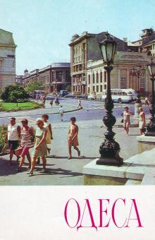 Вид на улицу В.И. Ленина. Фото А. Подберезского. Открытка из набора «Одесса», 1976 г.