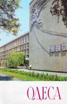 Политехнический институт. Фото А. Подберезского. Открытка из набора «Одесса», 1976 г.
