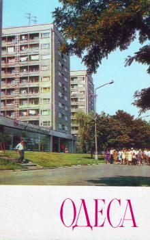 Высотные дома на Комсомольском бульваре. Фото Р. Якименко. Открытка из набора «Одесса», 1976 г.