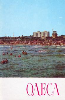 Лузановка. Пляж. Фото Р. Якименко. Открытка из набора «Одесса», 1976 г.