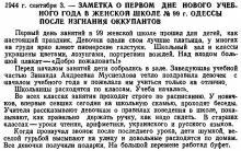 Копия заметки в газете «Большевистское знамя» от 3 сентября 1944 г. в книге «Одесса в  Великой Отечественной войне Советского Союза»