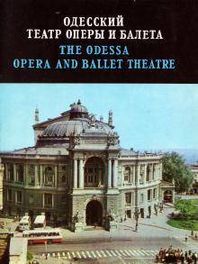 1977 г. Одесский театр оперы и балета. Фотоочерк. «Маяк»