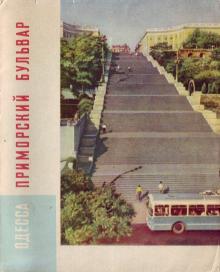 1965 г. Одесса. Приморский бульвар. Буклет. «Маяк»