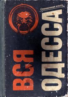 1992 г. Вся Одесса. Справочная книга. 236 стр. «Аспект»