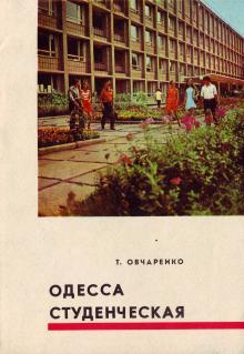 1975 г. Одесса студенческая. Фотоочерк. Т. Овчаренко. «Маяк»