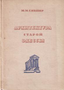 1935 г. Архитектура старой Одессы. М. Синявер
