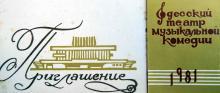 Пригласительный билет на открытие здания театра. Художник Г.В. Топуз
