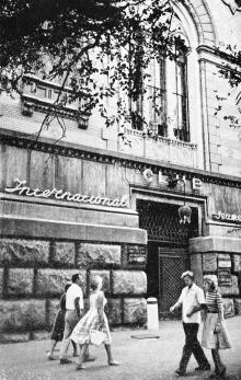 Интерклуб моряков на ул. Розы Люксембург. Фото в книге «Одесса говорит — добро пожаловать», 1966 г.