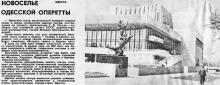 Заметка в журнале «Огонек», октябрь, 1981 г.