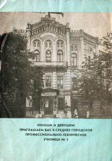 Реклама ПТУ № 3. Одесская книжная фабрика