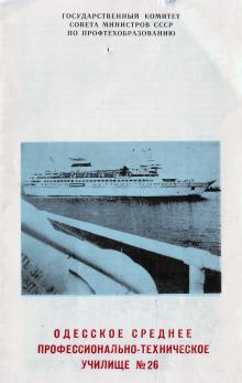 1985 г. Одесское среднее ПТУ № 26
