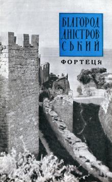 1968 р. Білгород-Дністровський. Фортеця. Видавництво «Мистецтво»