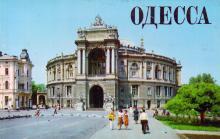 1981 г. Комплект открыток «Одесса»