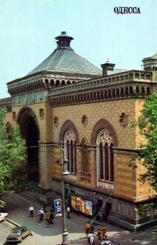 Здание областной филармонии. Открытка из комплекта «Одесса», 1981 г.