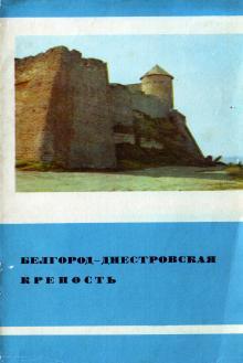 1975 г. Белгород-Днестровская крепость. Фотоочерк