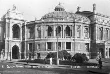 Одесса. Академический театр оперы и балета. Фотооткрытка. Конец 1940-х гг.