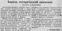 Заметка в газете «Знамя коммунизма», 9 июля 1954 г.