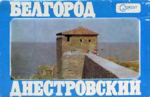 Набор открыток «Белгород-Днестровский», 1974 г.