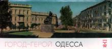 Обложка комплекта открыток «Город-герой Одесса», 1968 г.