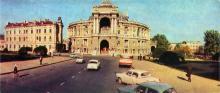 Академический театр оперы и балета. Фото Т. Бакмана, А. Наталиной из комплекта открыток «Город-герой Одесса», 1968 г.