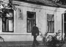 В этом домике жил А.С. Пушкин. Фото в книге «Белгород-Днестровский». 1977 г.