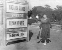 Афиши театра. 1950 г.