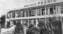 Дом быта на улице Измаильской. Фото в книге «Белгород-Днестровский». 1973 г.