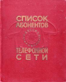 1971 г. Список абонентов Одесской городской телефонной сети