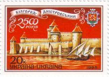 Марка к 2500-летию Белгород-Днестровского