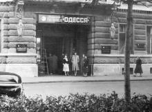 Гостиница «Одесса». Начало 1950-х гг.