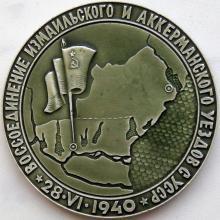 Белгород-Днестровский в медалях и жетонах