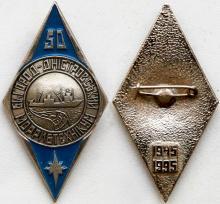 Значок, выпущенный к 50-летию рыбопромышленного техникума, 1995 г.