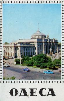 Обкладинка комплекту листівок «Одеса» 1973 р.