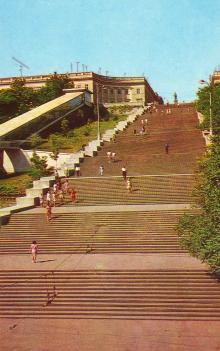 Потьомкінські сходи. Фото А. Підберезького. З комплекту листівок «Одеса» 1973 р.